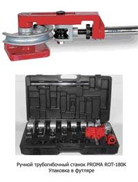 Ручной трубогибочный станок ROT-180K (FBM-180K)